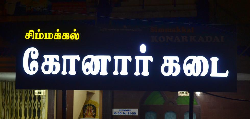 Madurai Konar Kadai