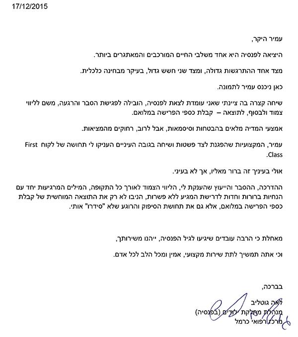 מכתב המלצה ליועץ פרישה עמיר הוכהויזר בחיפה