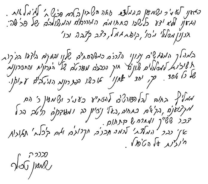מכתב המלצה משמעון טסלר