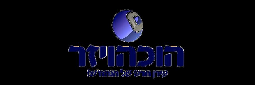הוכהויזר יועצי מס חיפה