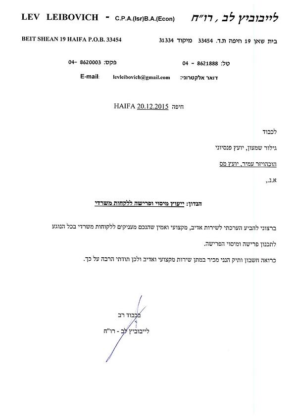 מכתב המלצה לשמעון גילור, יועץ פנסיה בחיפה