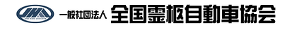 全国霊柩自動車協会ロゴ.png