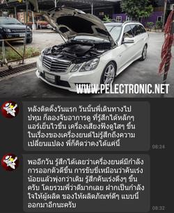 กรองไฟ P Electronic Mercedes Benz E250 1-1