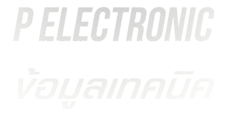 กรองไฟ P Electronic ข้อมูลเทคนิค