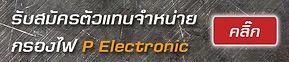กรองไฟ P Electronic สมัครตัวแทนจำหน่าย
