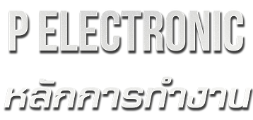 กรองไฟ P Electronic หลักการทำงาน
