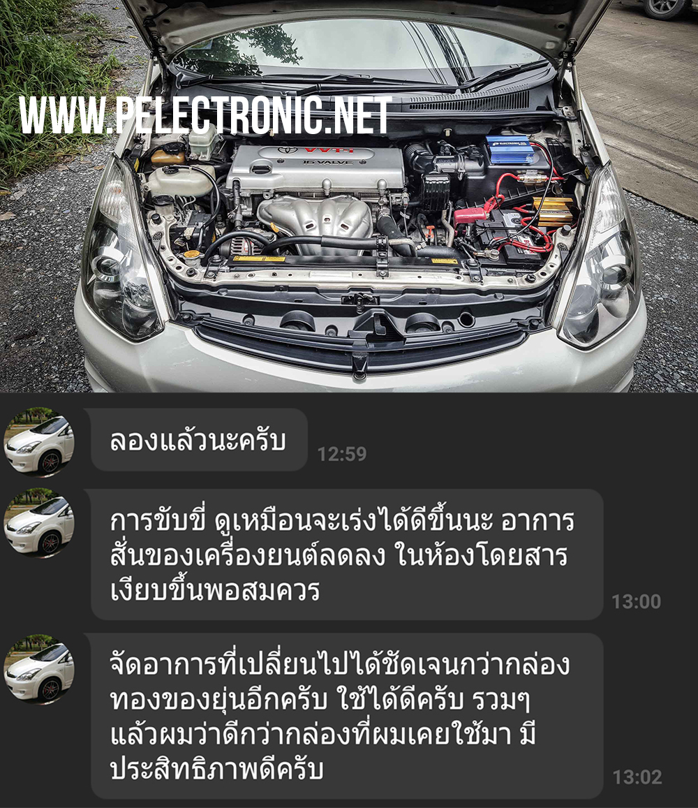 กรองไฟ P Electronic Toyota Wish 1-1