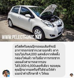 กรองไฟ P Electronic Toyota Yaris 2-2