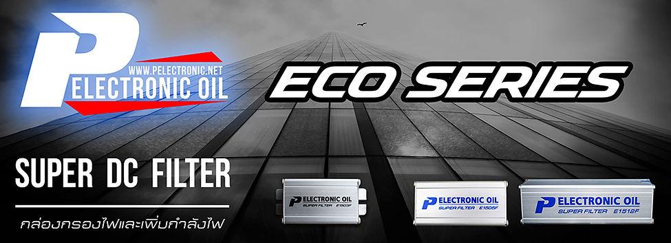 กรองไฟ P Electronic Oil ECO Series