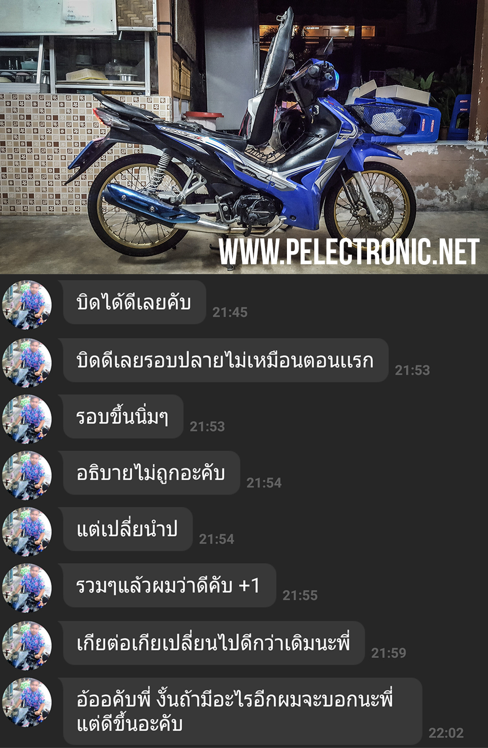 กรองไฟ P Electronic Honda Wave 110i 5-1