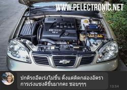 กรองไฟ P Electronic Chevrolet Optra 1-2