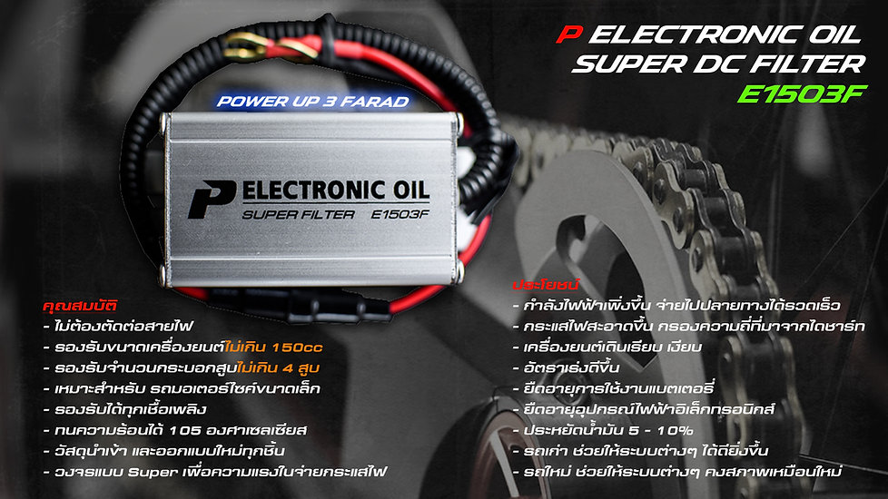 P Electronic Oil E1503F