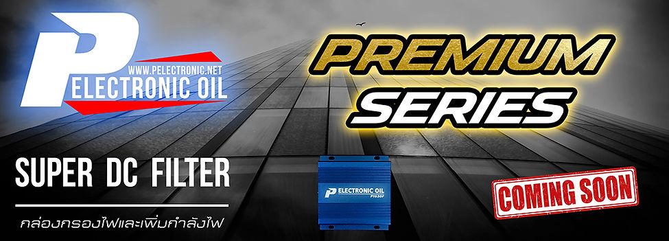 กรองไฟ P Electronic Oil Premium Series