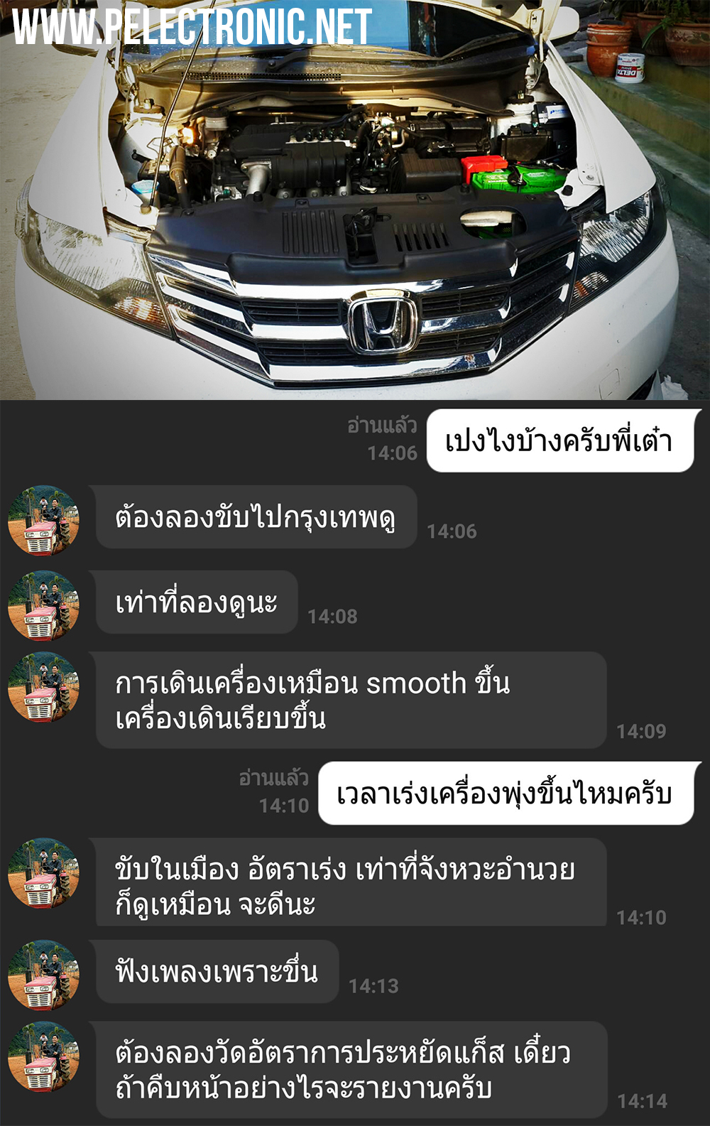กรองไฟ P Electronic Honda City 4-1