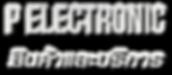 กรองไฟ P Electronic สินค้าและบริการ