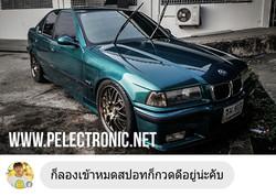 กรองไฟ P Electronic BMW E36 1-1