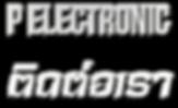 กรองไฟ P Electronic ติดต่อเรา