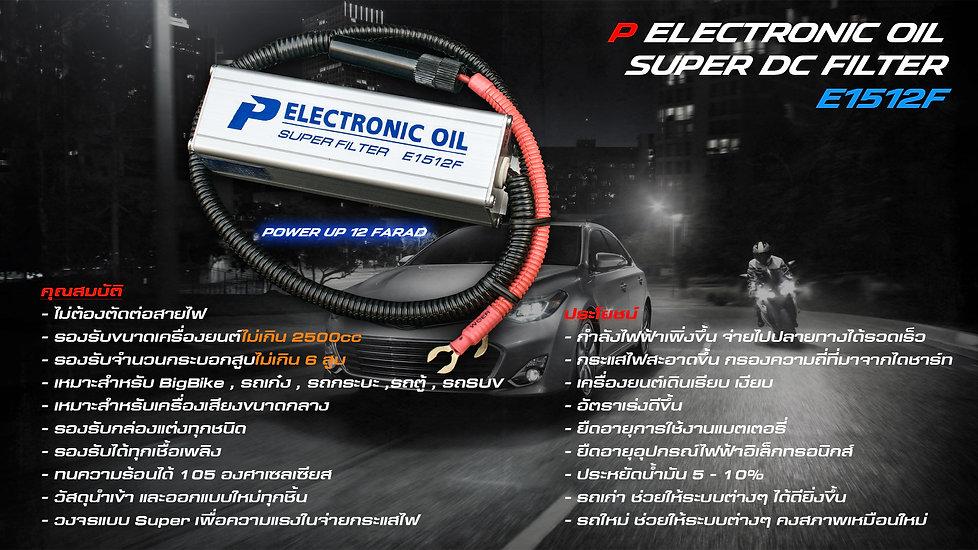 P Electronic Oil E1512F