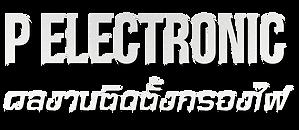 กรองไฟ P Electronic ผลงานติดตั้งกรองไฟ