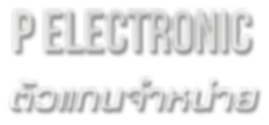 กรองไฟ P Electronic ตัวแทนจำหน่าย