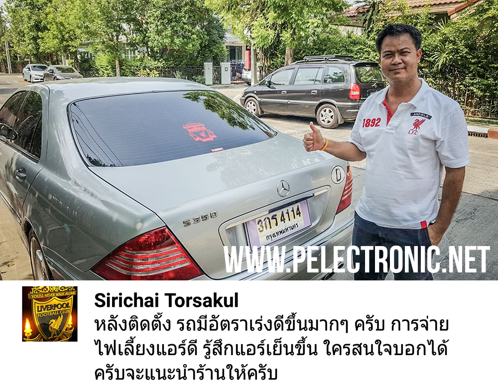 กรองไฟ P Electronic Mercedes Benz S350 1-2