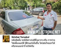 กรองไฟ P Electronic Mercedes Benz S350 1-2