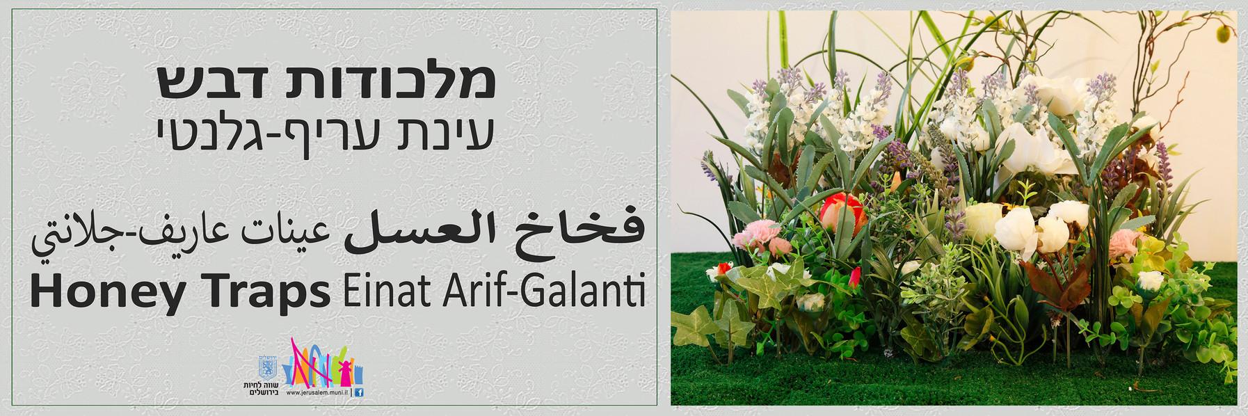 01-Einat Arif-G-Plastic Life1-hi-res.jpg