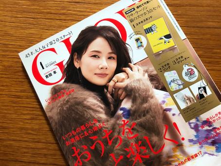 GLOW 2021年1月号に掲載されました!