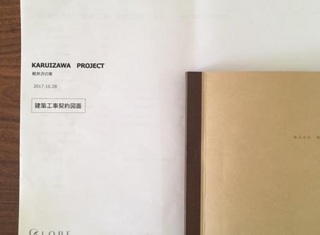 軽井沢の家⑩工事契約