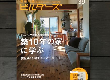 建築知識ビルダーズ39 掲載されました