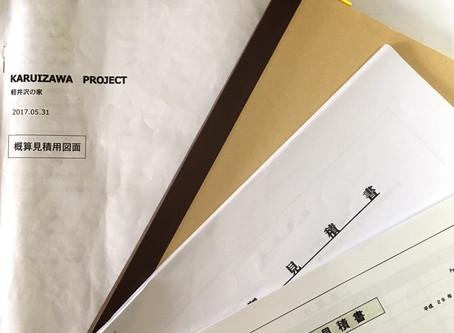 軽井沢の家⑧見積調整