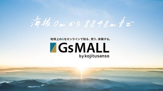 GsMALLにて商品販売を開始いたします。