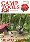 PEAKS 9月号増刊 CAMP TOOLS 2020にサンケースとアドベンチャーキットが掲載されました!!