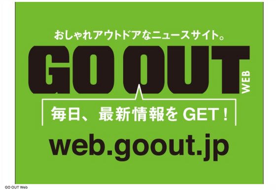 GO OUT、OUTDOORDAY PRESSに掲載されました!