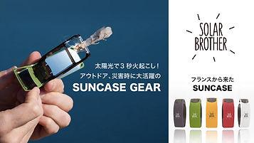 マクアケ画像 suncase gear.jpg