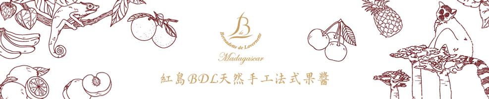 美味來自100%法式純手工的堅持 - 紅島BDL天然手工法式果醬