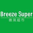 微風超市 Breeze Super