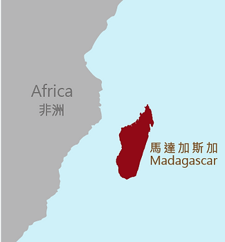來自馬達加斯加的天然果醬, 農業及香料大國-紅島 (馬達加斯加), BDL果醬的故鄉