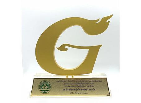 Gold G-Green Award  2018