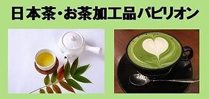 日本茶・お茶加工品パビリオン.jpg