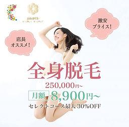 全身脱毛ハーフポスター.jpg