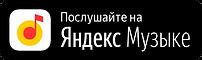 Исполнитель AJONIRAS в Яндекс.Музыке