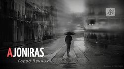 """AJONIRAS """"Город вечных"""" - обложка для видео. Музыка наше все! Новый хит!"""