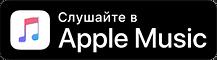 Слушать песни AJONIRAS в Apple Music