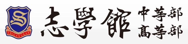 Shigakukan