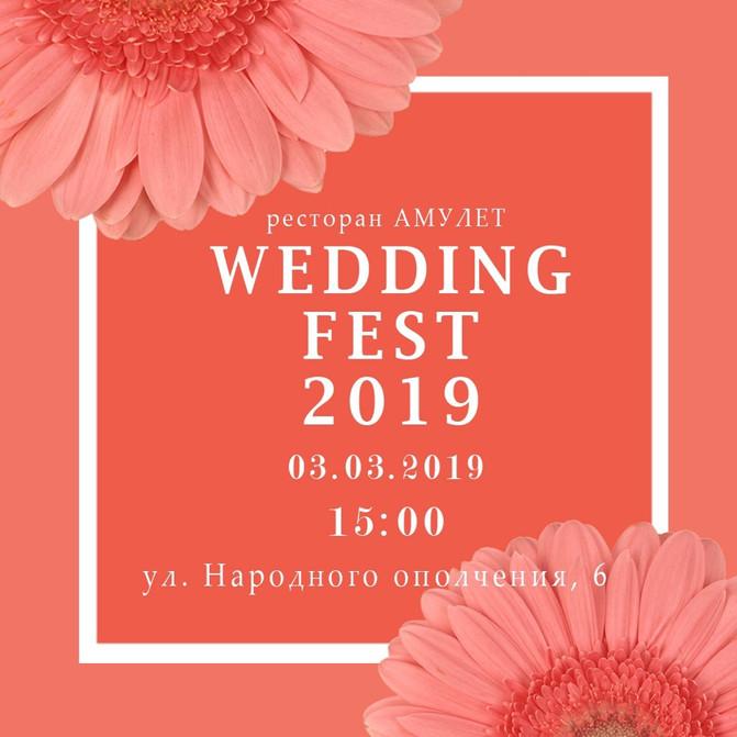 Встречаем весну на WEDDING FEST 2019!!
