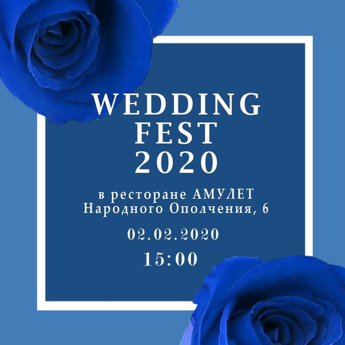 WEDDING FEST 2020! Как это было!