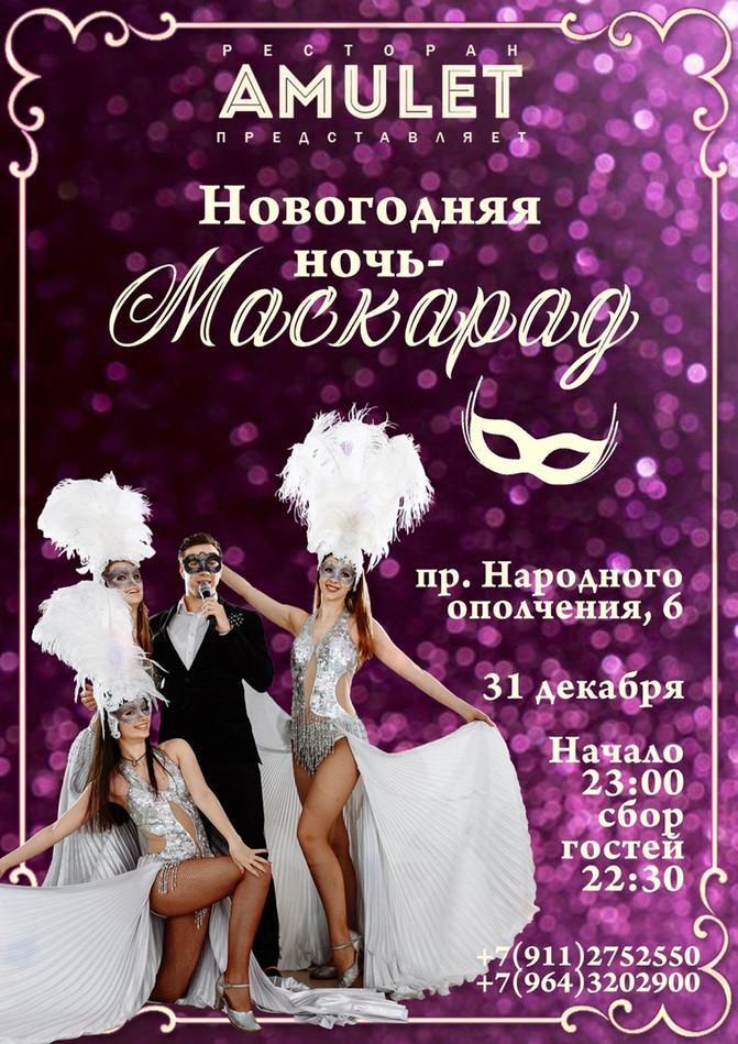 Новогодняя ночь 2020 в ресторане Амулет на пр. Народного ополчения, 6!