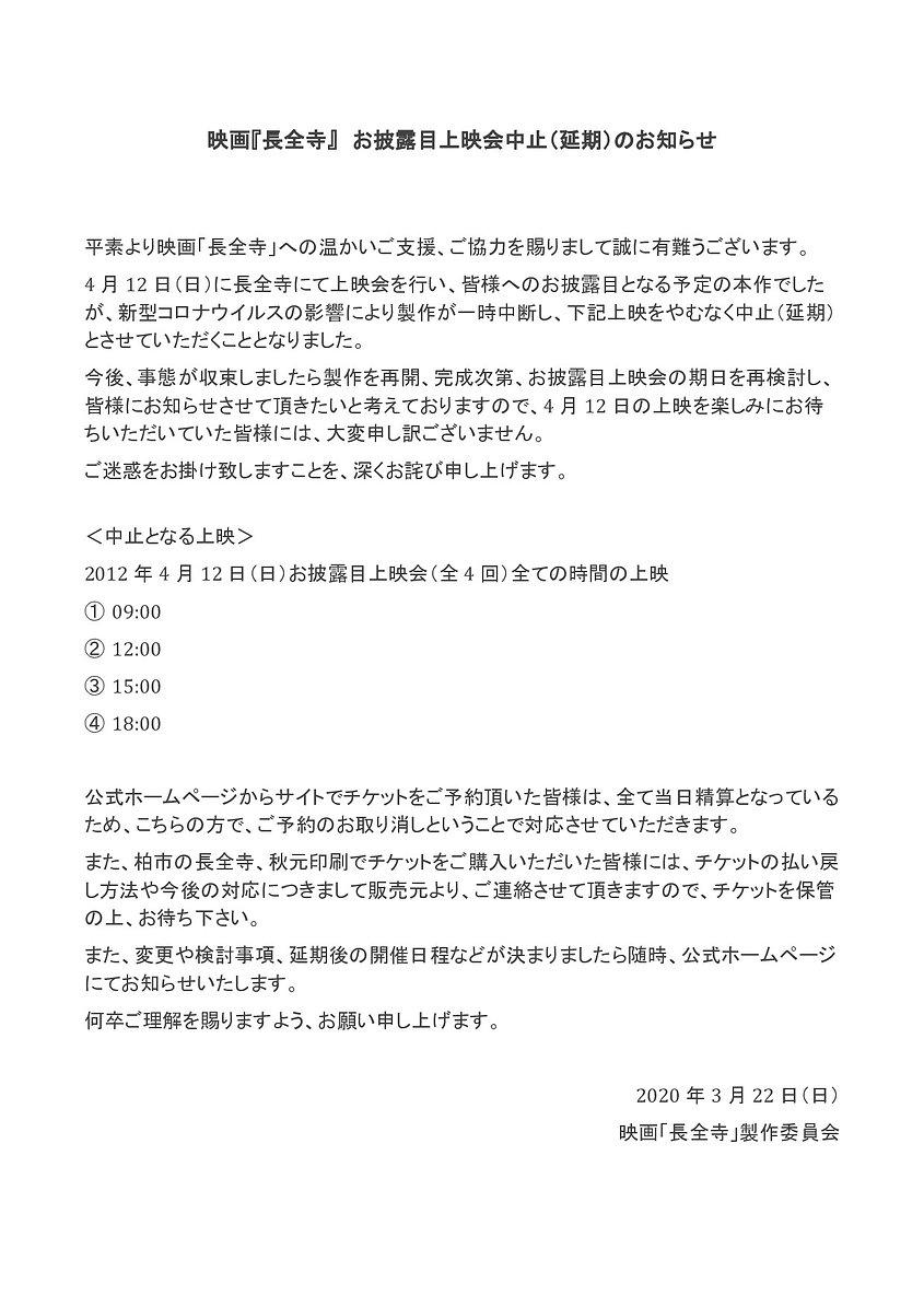 映画「長全寺」 お披露目上映会 中止(延期)のお知らせ .jpg