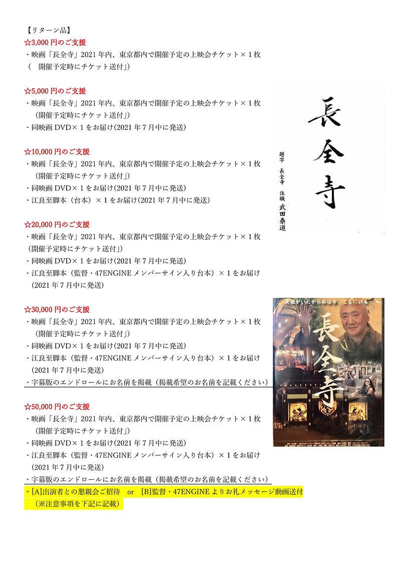 長全寺 リターン-1.jpg